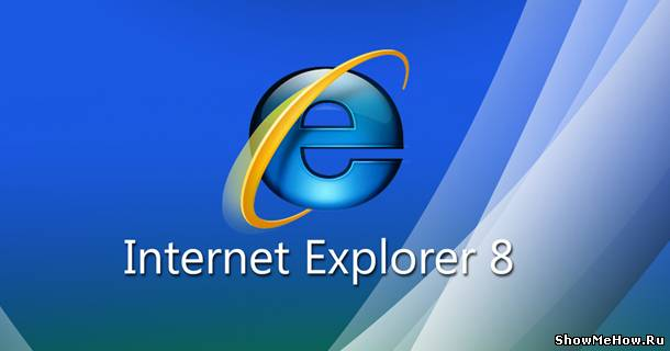 Windows: Internet Explorer браузер по умолчанию | showmehow.ru