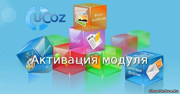 Видео уроки по uCoz: Активация модуля [видеоурок] | showmehow.ru