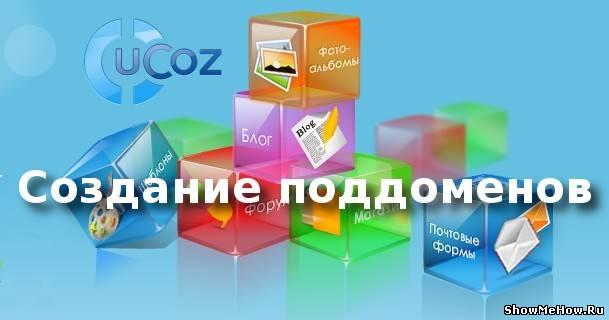 : | showmehow.ru