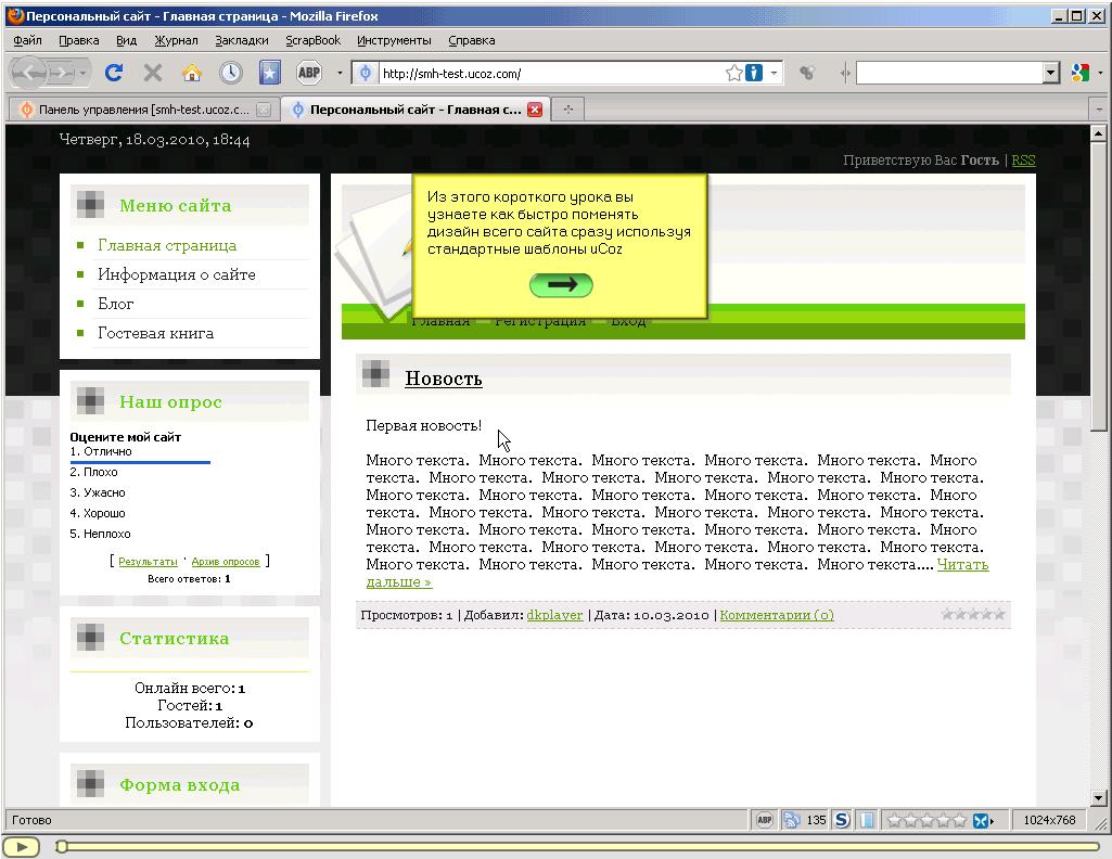 Как поменять дизайн сайта на ucoz
