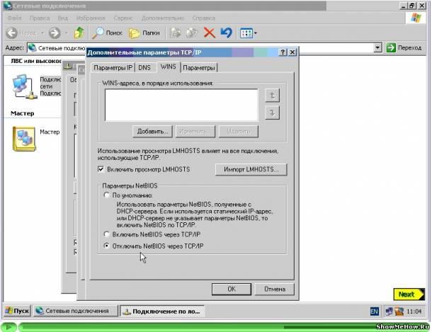 Отключаем NetBios в Windows (Видеоурок)