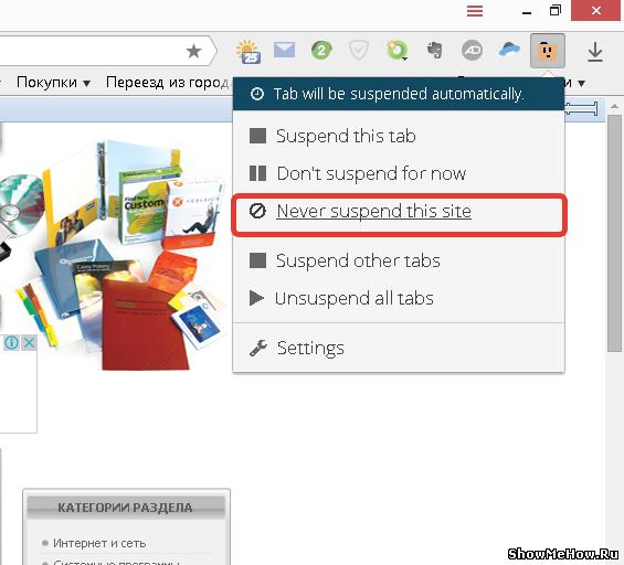 Память Google Chrome - оптимизируем использование