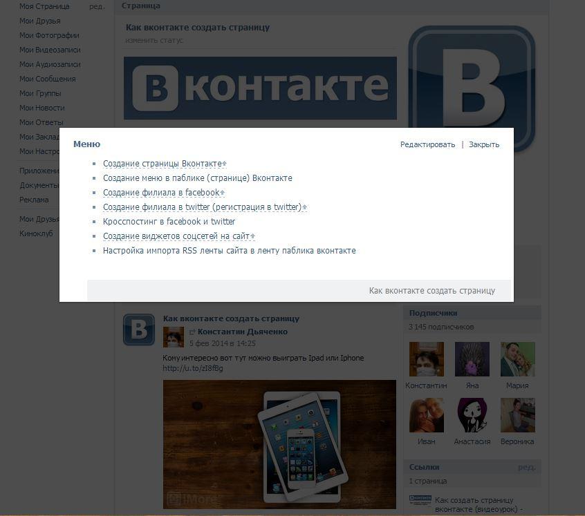 Как сделать меню из картинок вконтакте