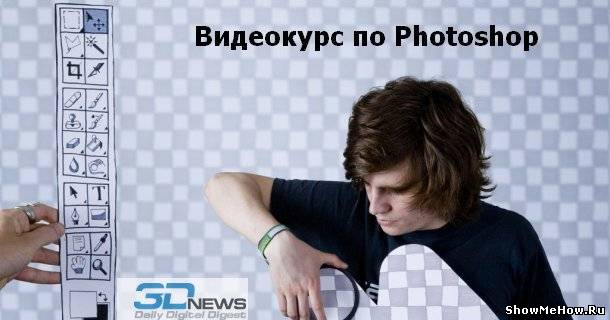 Графика: Бесплатный видеокурс по Photoshop | showmehow.ru