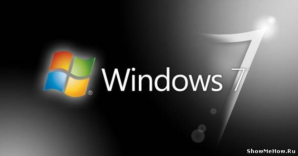 Windows: Windows 7 | showmehow.ru