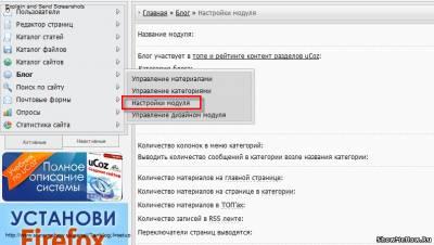 SEO uCoz - оптимизация сайта