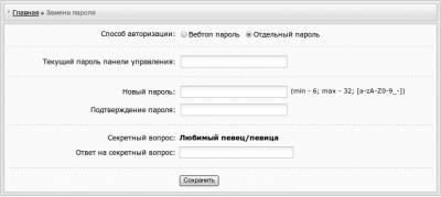Смена пароля администратора в uCoz