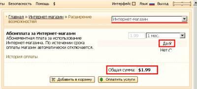 Как оплатить модуль интернет магазина