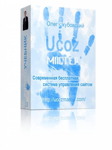 uCoz Master — практический видео курс