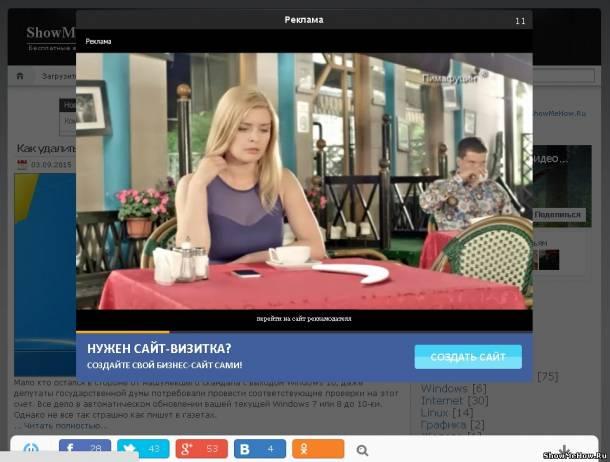 ucoz блокирующий баннер на сайте