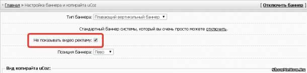 ucoz отключение видео рекламы