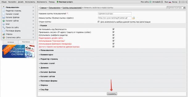 Доступ запрещён в конструкторе сайтов