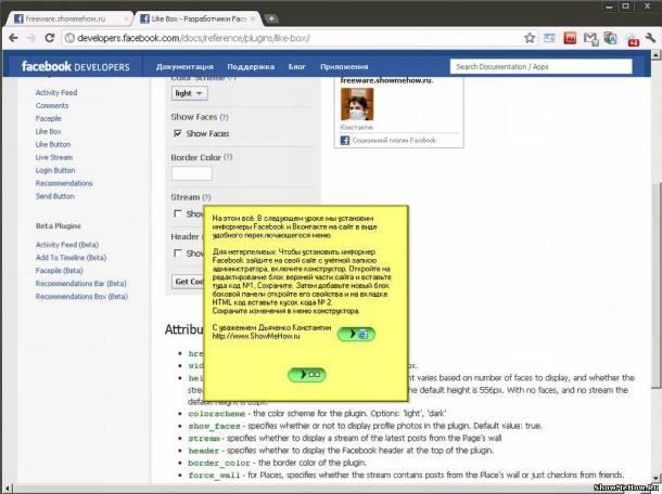 Как создать страницу в facebook (видеоурок)