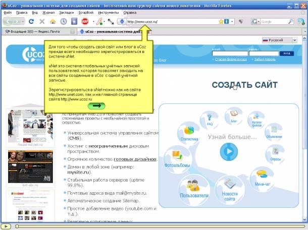 Видеоурок Регистрация в uCoz