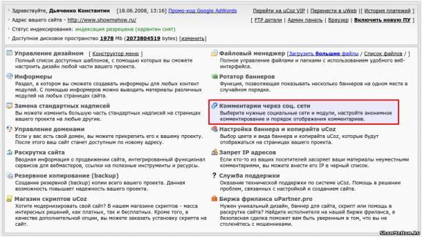 ucoz комментирование через соц.сети